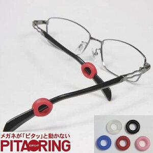 メガネズレ防止に。ピタリングスポーツや勉強、仕事にも快適。眼鏡がずれてお困りの方にマスク留めとしても使えます