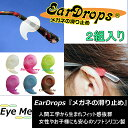 Ear Drops(2組入り) メガネの滑り止め・ズレ防止 かわいくて女性やお子様にもおすすめスポーツや作業時にも便利