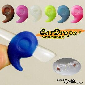 メガネズレ防止・滑り止め Ear Drops(2組入り)  かわいくて女性やお子様にもおすすめスポーツや作業時にも便利 眼鏡がずれてお困りの方に!