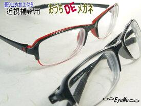 おうちDEメガネ TC213 防雲近視補正眼鏡 コンタクトを外した後のリラックスメガネ曇らない風呂用メガネとしてマスク着用時 男性用・女性用