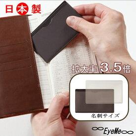 Vixen ステーショナリーフランネルルーペ名刺サイズの薄型ルーペ日本製 ビニールケース付き