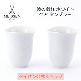 【マイセン公式/日本総代理店】 マイセン 波の戯れ ホワイト ペアタンブラー