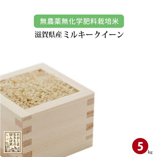 無農薬 無化学肥料 栽培米 滋賀県高島産 ミルキークイーン 5kg 玄米 平成30年産