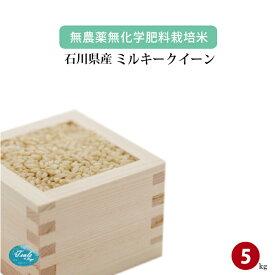 無農薬 無化学肥料 栽培米 石川県加賀産 ミルキークイーン 5kg 玄米 令和1年産
