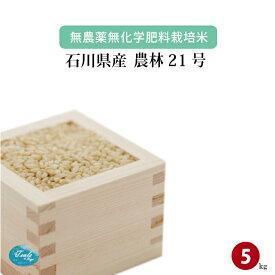 無農薬 無肥料 自然栽培米 石川県加賀産 農林21号 5kg 玄米 令和1年産