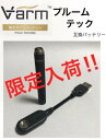 バーム(Varm) プルームテック(Ploomtech) 対応 予備バッテリー USB充電器 セット 互換 バッテリー 交換サインLEDランプ 同一質感