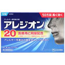 (お一人様5個まで)第2類医薬品 アレジオン20 12錠入(12日分)発送まで1週間ほどかかる場合があります。