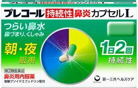 【第(2)類医薬品】プレコール持続性鼻炎カプセルL 30カプセル