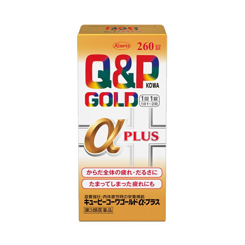 ・【第3類医薬品】キューピーコーワゴールドα-プラス 260錠