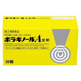 【第(2)類医薬品】ボラギノールA坐剤 30個