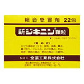 ・【第(2)類医薬品】新ジキニン顆粒  22包