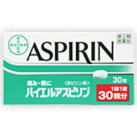 /【第(2)類医薬品】バイエルアスピリン 30錠