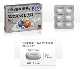 ・【第(2)類医薬品】ベンザブロックLプラス 18カプレット