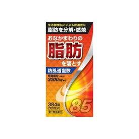 ・北日本製薬 防風通聖散料エキス錠 384錠 第2類医薬品