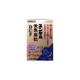 【第2類医薬品】 ユンケル黄帝顆粒DCF 16包(発送までに数日かかる場合がございます)