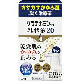 【第3類医薬品】 ケラチナミンコーワ乳状液20 200g
