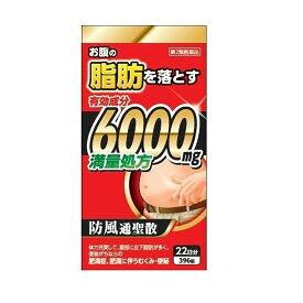 【第2類医薬品】(北海道、沖縄以外送料無料)4個セット 北日本製薬 防風通聖散料エキス錠「至聖」396錠