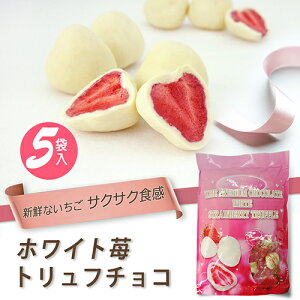 ホワイト苺トリュフチョコ•5袋セット