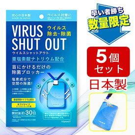 ASAP Shipping【日本製】Virus Shut outウイルスシャットアウト ネックストラップ付属(5個セット)2,800個突破!
