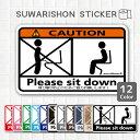 座りション ステッカー(全12色)pt 立ちション禁止 座りしょんウォールステッカー c トイレ 座って 座る マナー シ…