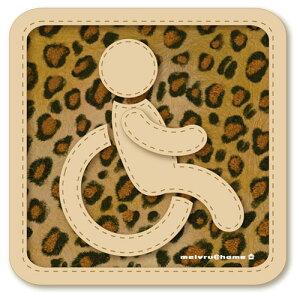 豹柄 車椅子マーク ステッカー/ ひょう柄 ヒョウ柄障害者 身障者マーク 車いす 車イス ゆっくり走ります 高齢者 車【メール便送料無料】