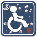 和柄 車椅子マーク ステッカー(紺)/障害者 身障者マーク 車いす 車イス ゆっくり走ります 高齢者 車 【1000円ポッキリ】