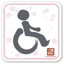 楽天市場 車椅子マーク メイヴルアットホーム 楽天市場店