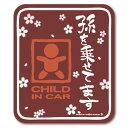 【マグネット】孫を乗せてます CHILD IN CAR(あずき)/チャイルドインカー マグネット ステッカー子供が乗ってます ベビーインカー baby in car
