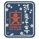 孫を乗せてます CHILD IN CAR(紺)/チャイルドインカー ステッカー和柄 子供が乗ってます 赤ちゃんが乗ってます ベ…