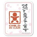 【マグネット】孫を乗せてます CHILD IN CAR (白)/チャイルドインカー マグネット ステッカー子供が乗っています 赤…