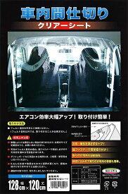 カー用 車用 透明 間仕切りシート 飛沫防止 ウイルス対策 コロナ タクシー 送迎 冷暖房効率アップ カー用間仕切りシート 128x120cmx0.2mm厚 5122500740