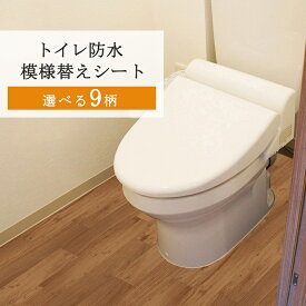 送料無料 トイレ防水模様替えシート トイレマット 90cm×200cm