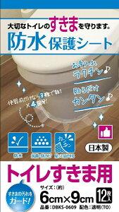トイレ すきま 防水 保護シート トイレマット DBKS-0609 6cmx9cmx12枚入り