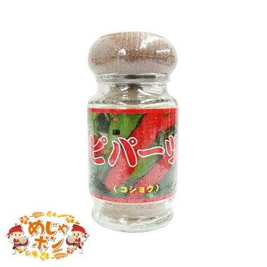 八重山石垣胡椒こしょう沖縄県限定おすすめ送料無料謎のスパイスピパーツ35g比嘉製茶