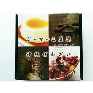 じーまみー ぜんざい 沖縄 お土産 詰め合わせ ジーマーミー豆腐・沖縄ぜんざい 10箱セット