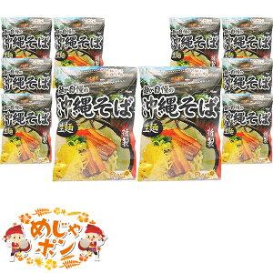 沖縄そば お土産 生めん 沖縄そば 麺 生麺 麺が自慢の沖縄そば (110g×2食入)×10個セット
