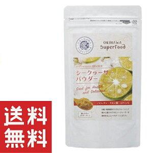 シークワーサー パウダー 60g ×10袋 沖縄ウコン堂 シークワーサー 粉末 ノビレチン 尿漏れ 頻尿