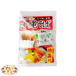 沖縄そば 袋麺 インスタント 三枚肉 送料無料 おすすめ 麺が自慢の沖縄そば1食入×5個セット アクアグリーン沖縄