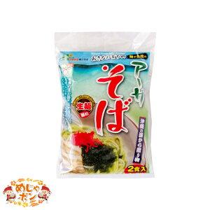 沖縄そば アーサ そば お取り寄せ お土産 おすすめ 送料無料 麺が自慢のアーサそば2食入×10個セット アクアグリーン沖縄