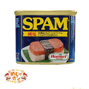 ポーク スパム SPAM 沖縄 お土産 減塩 ホーメル おすすめSPAMスパム減塩340g×10個 沖縄ホーメル