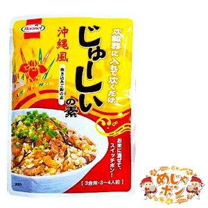 炊き込みご飯 沖縄 お土産 おすすめ ホーメル じゅーしー レトルト じゅーしーの素 230g 3合用 ×5袋