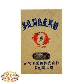 黒糖 沖縄 お土産 多良間島産黒糖 宮古製糖 箱 200g ×1個