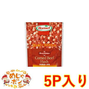 食品 ポイント消化 沖縄ホーメル コンビーフハッシュ 70g×5個セット 沖縄 食材 お土産 おすすめ