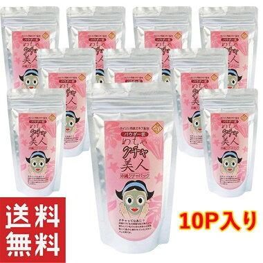 クチャ洗顔沖縄美容パック泥パッククチャパック150g×10個セット