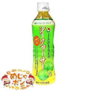 シークワーサー ジュース ペット 500ml 24本入り(果汁10%未満) シークワーサー 沖縄