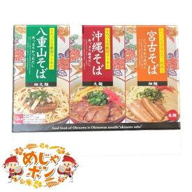年越しそば 沖縄 そば ソーキ 三枚肉 沖縄ご当地三大そばソーキ・三枚肉×1箱