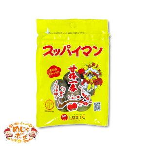 梅干し お菓子 沖縄 お土産 甘梅一番スッパイマン17g×2袋セット