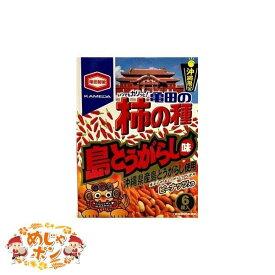 亀田製菓 沖縄限定 唐辛子 おきなわ とうがらし おすすめ 亀田の柿の種島とうがらし味 144g×1箱 オキコ