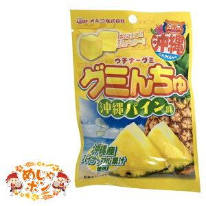 沖縄 お土産 グミ パイナップル 送料無料 グミんちゅ沖縄パイン味40g×1袋 オキコ