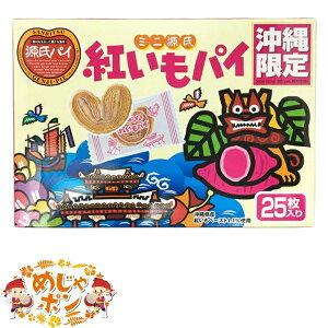 パイ 沖縄 お土産 紅芋 ミニ源氏紅いもパイ24枚入り×1箱 オキコ
